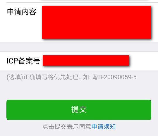 微信申请内容怎么写,微信申请恢复访问内容,微信申请恢复访问问题解答