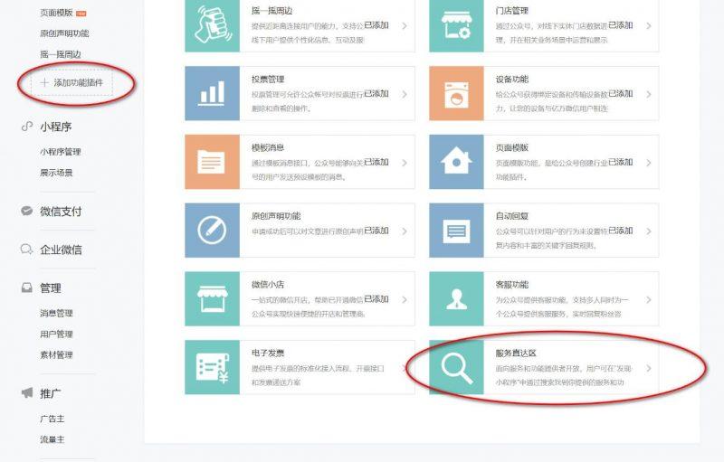 微信服务直达插件