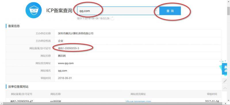 微信解封屏蔽网站的ICP备案号怎么写,获取微信屏蔽网站icp备案号