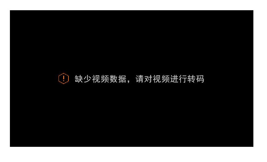 """腾讯云视频出现""""缺少视频数据,请对视频进行转码""""怎么办"""