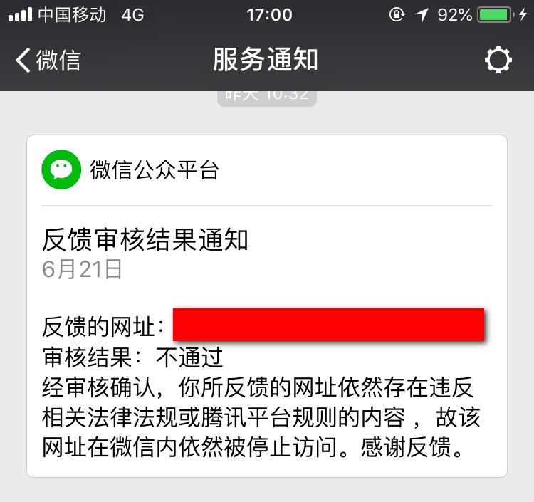 微信申请恢复访问失败,微信申请恢复失败怎么办
