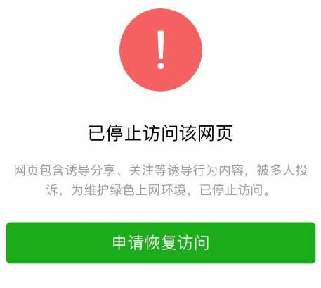 网站被同行恶意举报,域名被微信拦截屏蔽怎么办