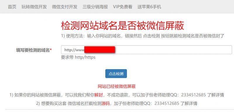 php微信域名检测
