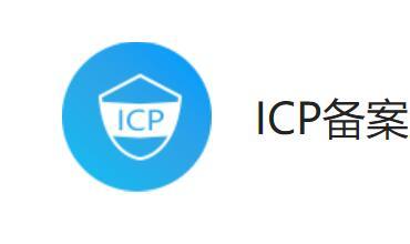 网站icp备案