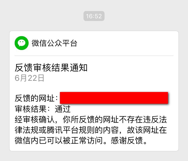 微信网页解封成功