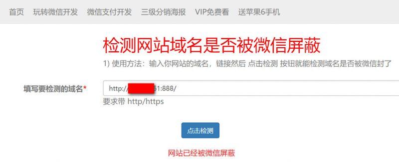 微信域名防封原理,微信网站域名防封检测