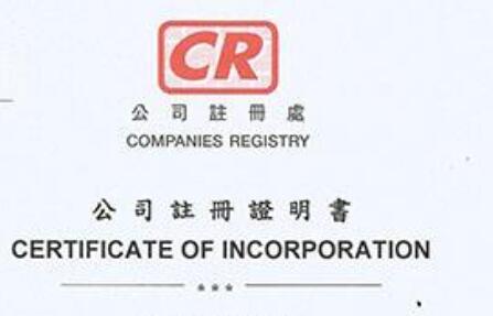 微信境外支付认证提示:Certificate of Incorporatin(CI) NO出错解决方法