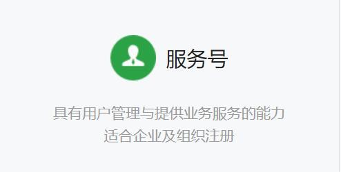 海外公众号认证类型,香港公司可以注册哪种公众号