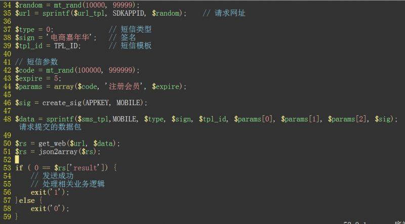 php短信接口代码