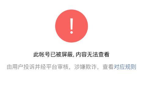 公众号永久封禁怎么办,微信公众号诈骗永久封禁如何解封