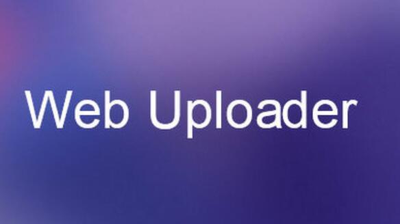 webuploader使用