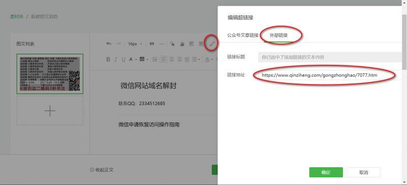公众号添加外部链接,公众号文章加外链,微信公众号内容添加第三方链接