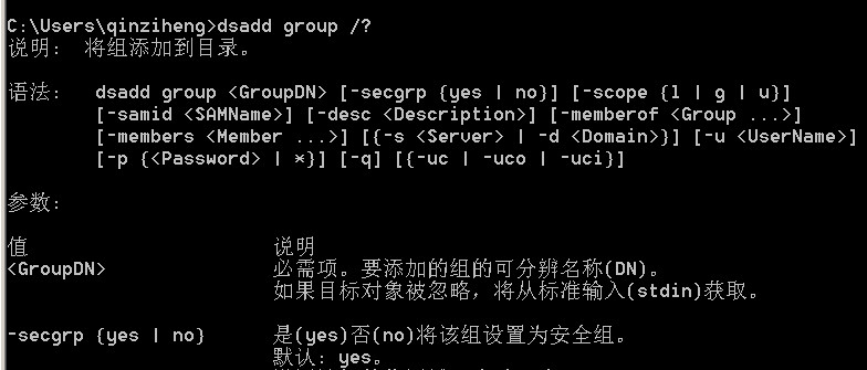 dsquery命令不存在,dsadd group不是内部或外部命令,开启dsquery命令