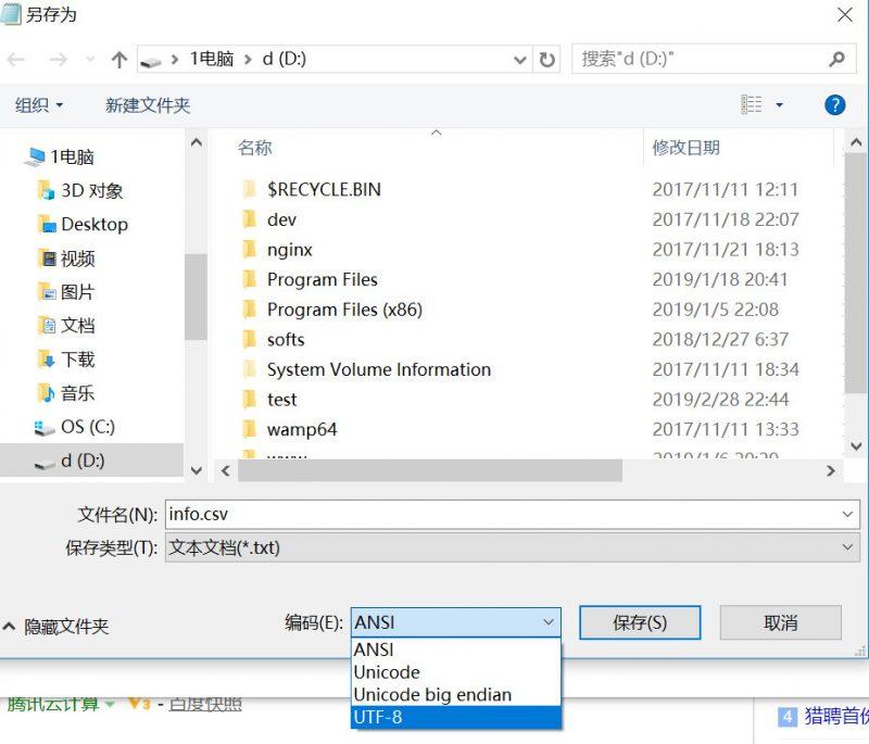 csv中文乱码,powershell处理csv乱码,批量处理csv乱码思路