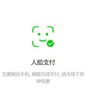 微信人脸支付开发,微信刷脸支付安全吗,微信人脸支付支持系统,IOS能用吗