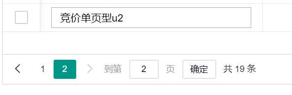 layui表格分页不显示下拉框,layui table分页隐藏下拉框方法