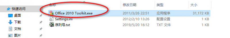 office 2010激活教程,office 2010 toolkit使用方法图文教程