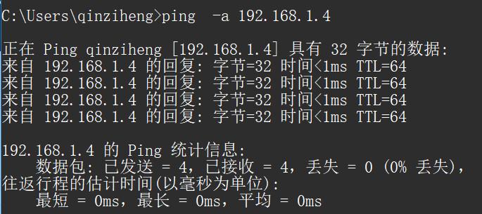 根据ip获取计算机名,批量通过ip查看电脑名,windows大量查看内网ip的计算机名