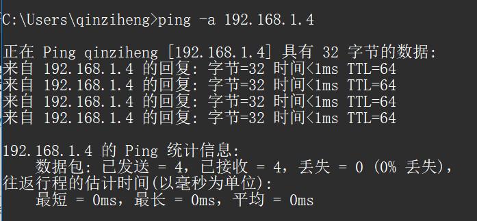 ping获取电脑名称,ping获取主机名,如何通过ping查看机器名称,ip对应计算机名称