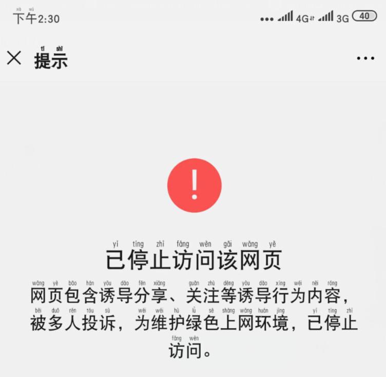 微信屏蔽备案域名