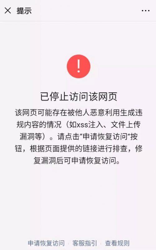 网页可能存在被他人恶意利用生成违规内容的情况