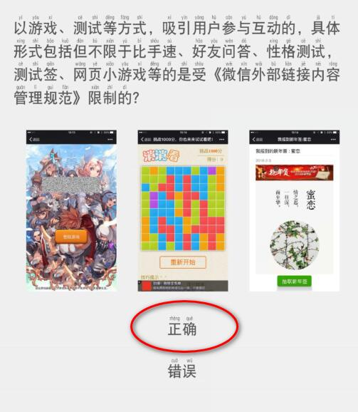 微信网页恢复申请答案,以游戏,测试等方式,吸引用户参与互动对吗