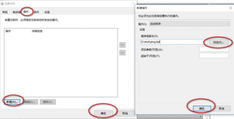 选择windows要定时运行的bat脚本或程序