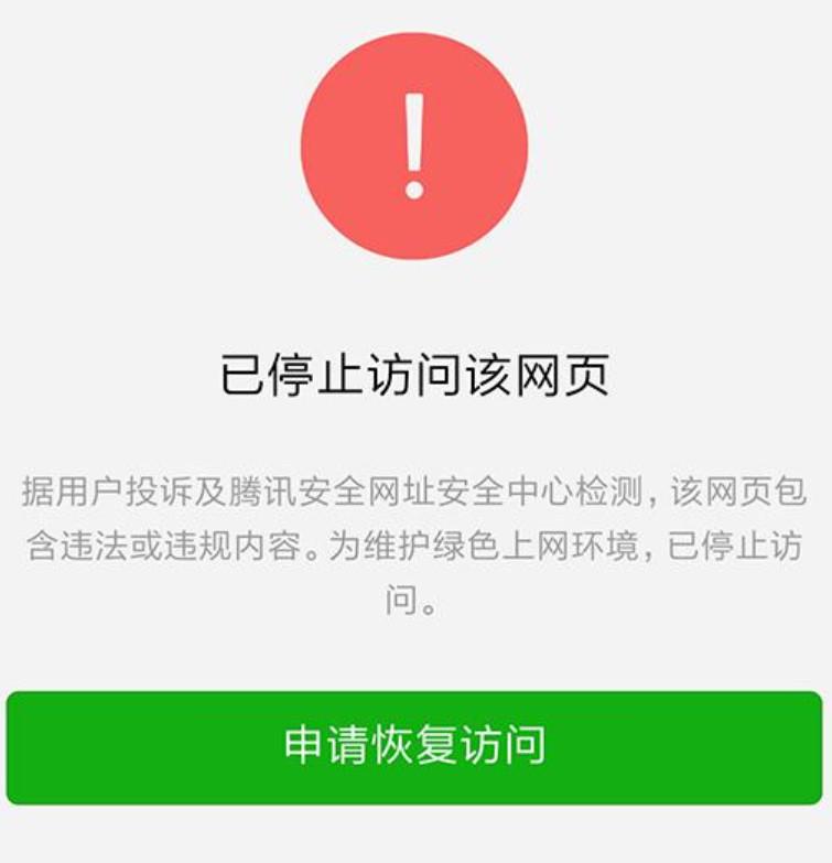 微信已停止访问该网页怎么解决,手机微信浏览器已停止访问该网页解封,申诉