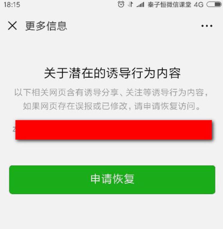 微信已停止访问该网页解封,怎么解除已停止访问该网页,被微信停止访问的网页怎么办