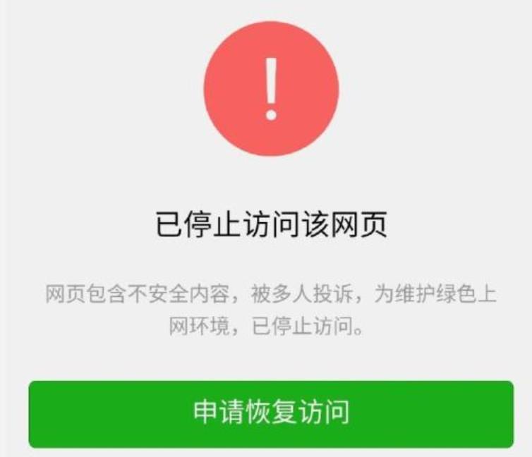 微信网页快速恢复访问,删除了违规页面,图片,为什么无法恢复,微信已停止访问该网页解封