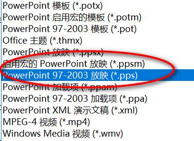 怎么设置ppt定时播放,ppt定时演示需要什么设置,powerpoint每天固定时间自动演示播放