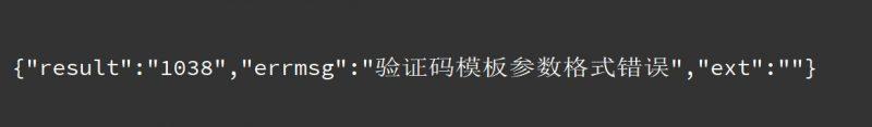腾讯云短信平台1038错误