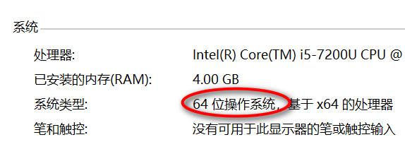 windows怎么查看cpu位数,win7,win10,xp系统查看cpu位数