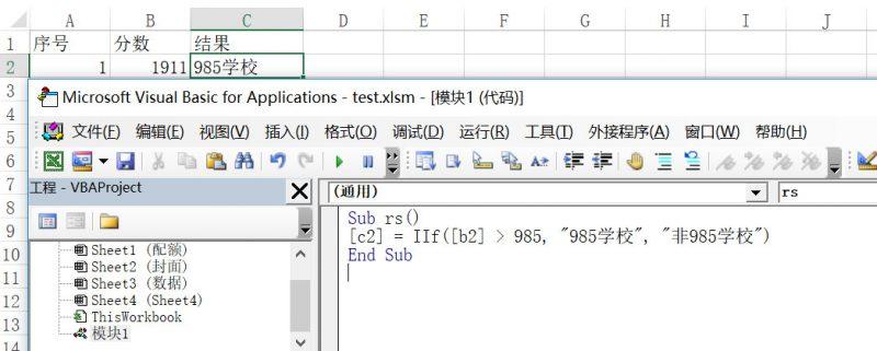 iif函数实例用法,iif函数中要求的三个参数,excel的iif使用范例,缺少=等号