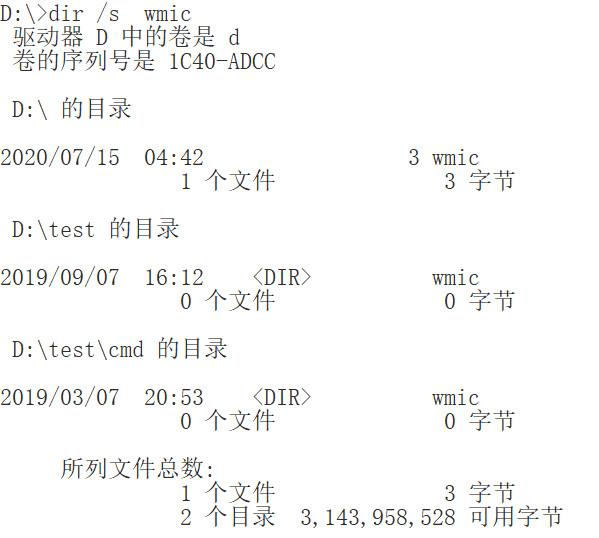 cmd搜索文件命令,cmd查找文件位置,dos命令搜索文件