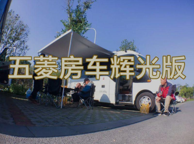 五菱辉光版房车
