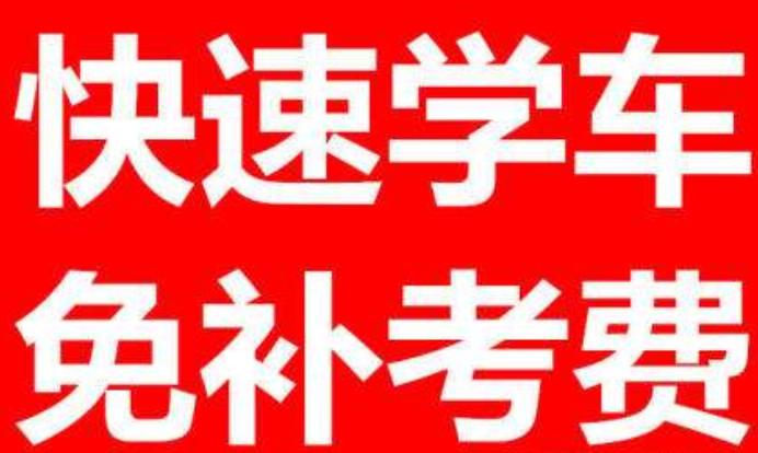 深圳学车最快多久拿证,深圳驾照最快多久能拿到,深圳驾驶证最快多长时间拿到,深圳快速拿c1驾照,30天,40天,50天,还是60天