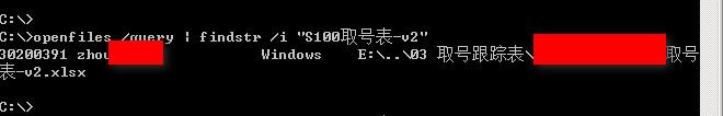windows openfiles获取打开文件的用户