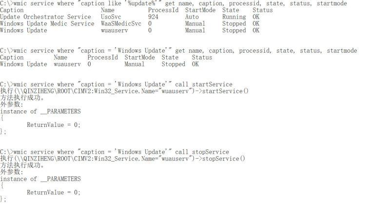 wmic service管理服务,windows cmd获取服务信息,wmic service启动停止重启服务