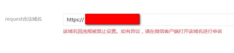 小程序该域名因违规被禁止设置。如有异议,请在微信客户端打开该域名进行申诉。域名网址被微信屏蔽怎么解决