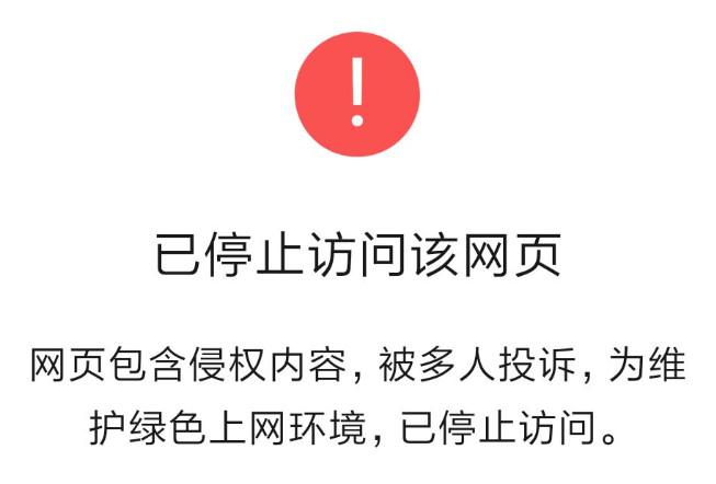 微信网页包含侵权内容,被多人投诉怎么恢复,微信已停止访问该网页解封解决方法