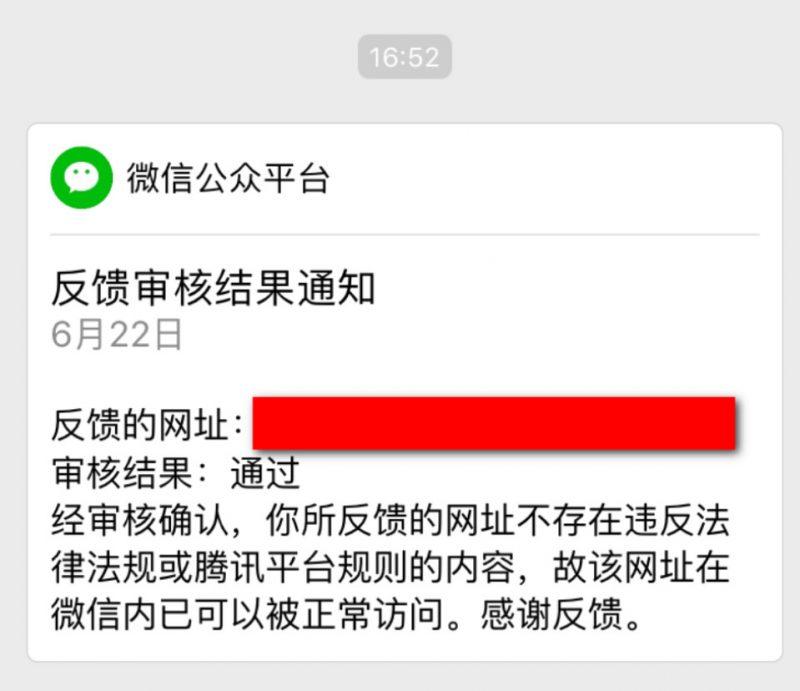 域名红了怎么解封,微信域名红了怎么解除,申诉多久,域名红了怎么恢复,申诉理由