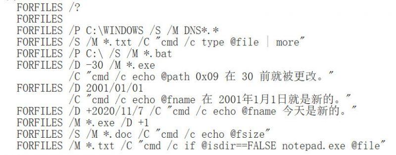 cmd forfiles用法教程示例