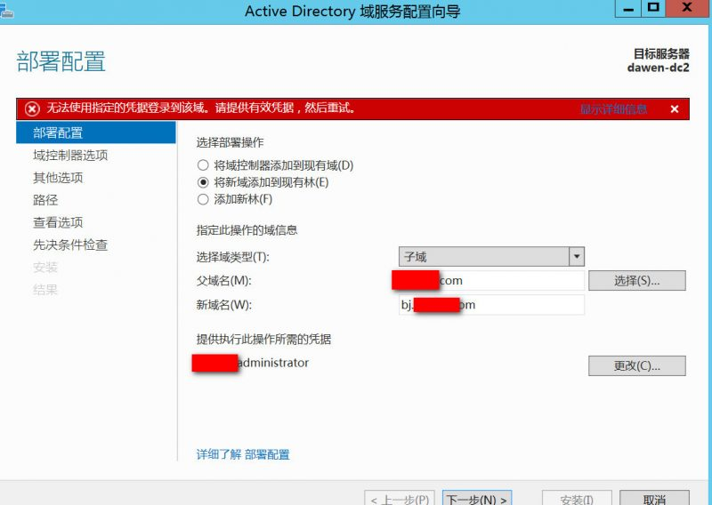 ad添加域提示无法使用指定的凭据登录到该域。请提供有效凭据,windows server无法新增子域,树域