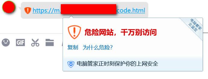电脑管家云鉴定危险网站,千万别访问怎么办,公司网站域名链接被腾讯云鉴定红名解决方法