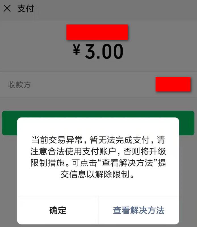 微信商户被关闭支付权限解封,微信商户解除支付限制、提现要多久,微信商户号解封渠道