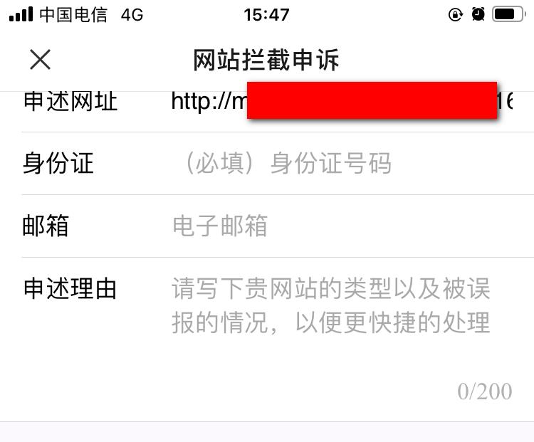 微信网站申诉理由怎么写,微信网站拦截申诉理由怎么写通过率高,微信网站误报申诉解封
