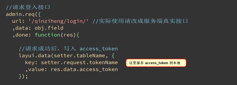 layui access_token在哪里,layui access token作用怎么生成