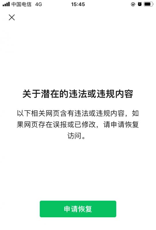 微信关于潜在的违法或违规内容,网页存在误报或已修改申请解除,恢复访问