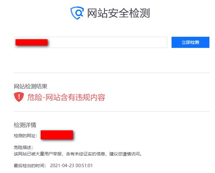 腾讯网址安全中心拦截该网站已被大量用户举报,含有未经证实的信息怎么办?危险,网站含有违规内容怎么解除